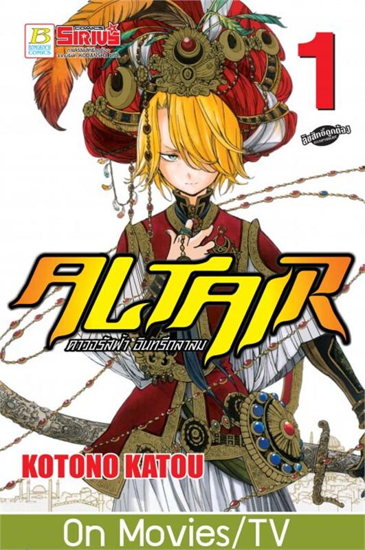 ALTAIR ดาวจรัสฟ้า อินทรีถลาลม เล่ม 1