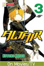 ALTAIR ดาวจรัสฟ้า อินทรีถลาลม เล่ม 3