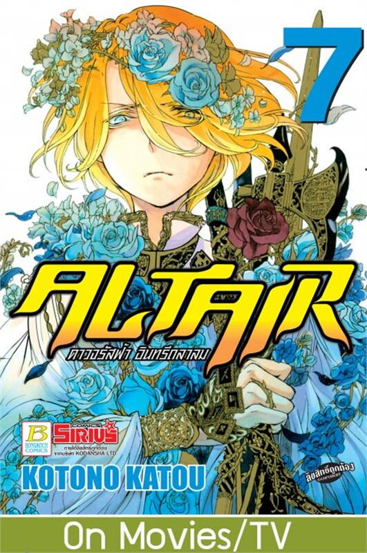 ALTAIR ดาวจรัสฟ้า อินทรีถลาลม เล่ม 7