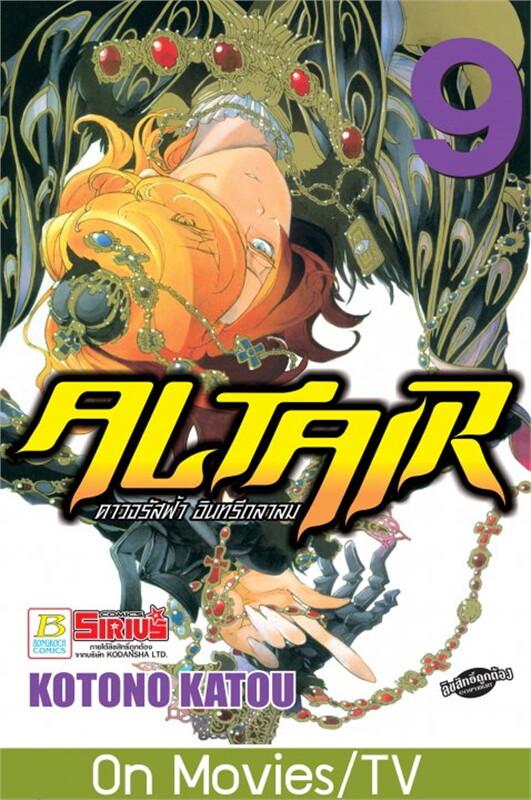 ALTAIR ดาวจรัสฟ้า อินทรีถลาลม เล่ม 9
