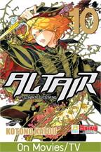 ALTAIR ดาวจรัสฟ้า อินทรีถลาลม เล่ม 10