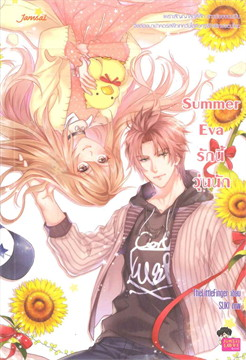 Summer Eva รักนี้วุ่นนัก (ปกใหม่)