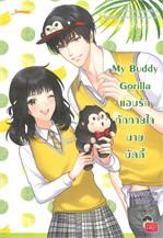 My Buddy Gorilla แอบรักทักทายใจนายบัดดี้