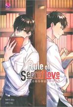 Rule of Secret Love กฎของคนแอบรัก