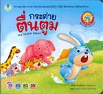กระต่ายตื่นตูม นิทานคลาสสิก 2 ภาษา
