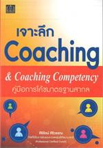 เจาะลึก COACHING & COACHING COMPETENCY