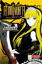 Princess Resurrection เจ้าหญิงปีศาจ 3