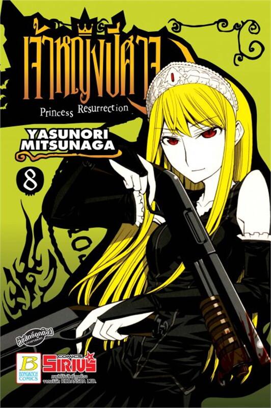 Princess Resurrection เจ้าหญิงปีศาจ 8