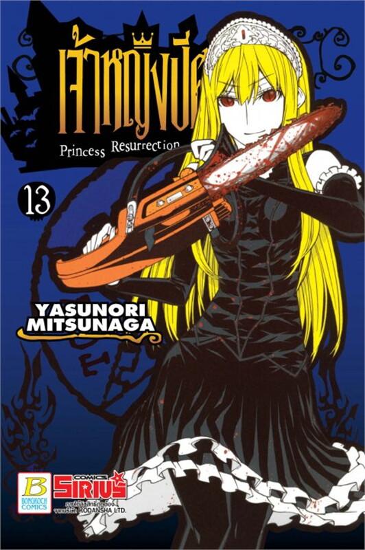 Princess Resurrection เจ้าหญิงปีศาจ 13