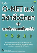 ติวเข้ม o-net ม.6 วิชาชีววิทยา + แนวข้อสอบเสมือนจริง