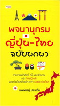 พจนานุกรมญี่ปุ่น-ไทย ฉบับพกพา
