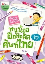 หนูน้อยฝึกหัดคัดศัพท์ไทย : ชุดพัฒนาเต็มขั้น ชั้นอนุบาล (สำหรับอนุบาล 3)