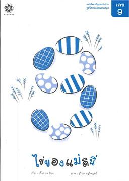 เลข 9 ไข่ของแม่ดีนี้