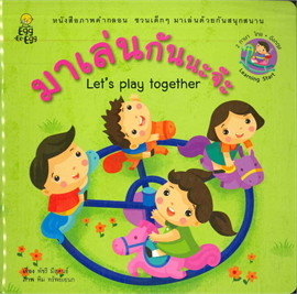 มาเล่นกันนะจ๊ะ Let's play together (หนังสือภาพชุด Learning Start)