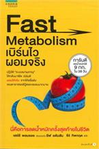 Fast Metabolism เบิร์นไว ผอมจริง