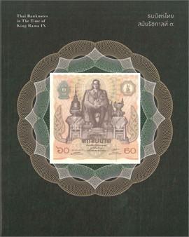 ธนบัตรไทย สมัยรัชกาลที่ ๙