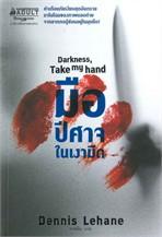 มือปีศาจในเงามืด Darkness, Take my hand Dennis Lehane