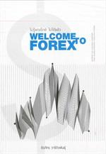 ไม่รู้ฟอเร็กซ์ ไม่ได้แล้ว  Welcome to FOREX