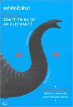 อย่าคิดถึงช้าง คู่มือการสร้างการเมืองใหม่ ผ่านการวางกรอบคิดและวาทกรรมสาธารณะ