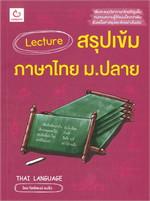 Lecture สรุปเข้มภาษาไทย ม.ปลาย