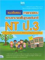 NT ป.3 แนวข้อสอบ การทดสอบความสามารถพื้นฐานระดับชาติ