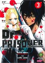 Dr.Prisoner ยอดคุณหมอเดนคุก เล่ม 3