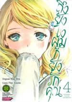 Soredemo Boku Ha Kimi Ga Suki ถึงยังไงผมก็ยังรักคุณ เล่ม 4