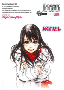 Pastel เล่ม 31