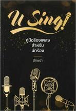 U Sing คู่มือร้องเพลงสำหรับนักร้อง