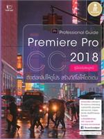 Premiere Pro CC 2018 Professional Guide
