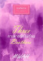Three Brothers กระหายรักไม่รู้จบ