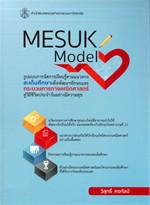 MESUK Model รูปแบบการจัดการเรียนรู้ตามแนวทางสะเต็มศึกษา