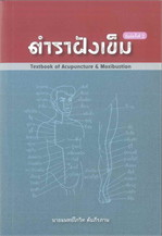 ตำราฝังเข็ม (TEXTBOOK OF ACUPUNCTURE & Moxibustion)