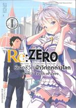 Re : ZERO รีเซทชีวิต ฝ่าวิกฤตต่างโลก บทที่ 3 Truth of Zero เล่ม 1