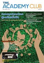 TRIS Academy Club Magazine : Issue 5 กุมภาพันธ์ 2561 (ฟรี)