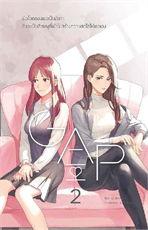 GAP ทฤษฎีสีชมพู เล่ม 2
