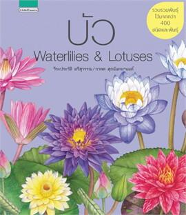 บัว Waterlilies & Lotuses