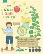 My Little Farm Vol.7 เมลอนอินทรีย์ฯ