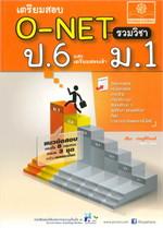 เตรียมสอบ O-NET ป.6 รวมวิชาและสอบเข้า ม.1