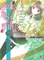 ฮานะจิรุ   แด่รักและความทรงจำของฮิคารุ เล่ม 8