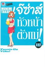 เจ๊ซ่าส์ หัวหน้าตัวแม่! เล่ม 18
