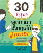 30 ชั่วโมงพูดภาษาอังกฤษได้ง่ายเว่อร์