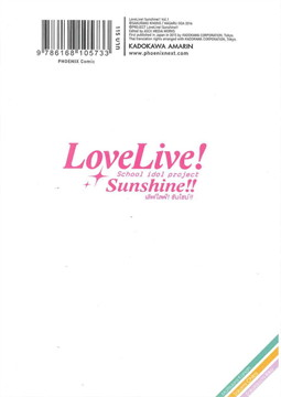 Love Live Sunshine เล่ม 1 (Mg)