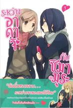 ระหว่างอาดาจิ กับ ชิมามุระ เล่ม 1 (LN)