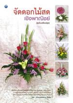 จัดดอกไม้สดเชิงพาณิชย์ (ฉบับปรับปรุง)