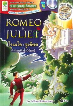 Romeo & Juliet : โรเมโอ & จูเลียต ตำนานรักชั่วนิรันดร์ + MP3