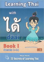 LEARNING THAI WITH ได้ DAAI BOOK I (SECRETS 1-14)