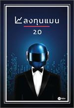 ลงทุนแมน 2.0