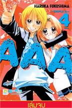 AAA Triple A 4 (เล่มจบ)
