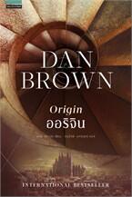 ออริจิน Origin โดย แดน บราวน์ (Dan Brown)